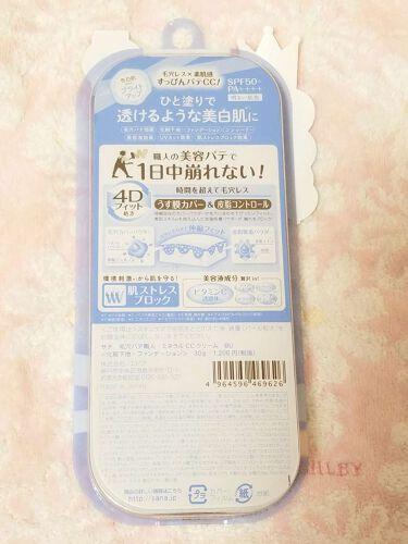 ミネラルCCクリーム BU/毛穴パテ職人/化粧下地を使ったクチコミ(3枚目)