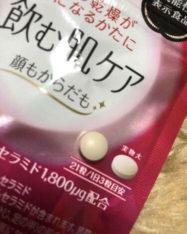 飲む肌ケア/飲む肌ケア/美容サプリメントを使ったクチコミ(3枚目)