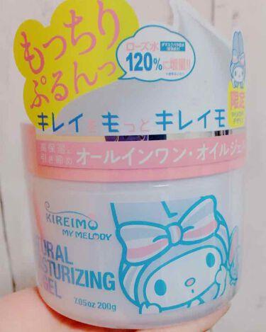 チャンユカさんの「msh(エム・エス・エイチ)KIREIMO ナチュラルオイルジェル モイスチャー<オールインワン化粧品>」を含むクチコミ