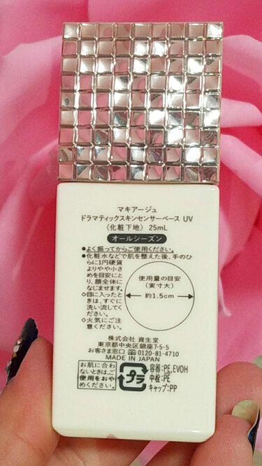 ドラマティックスキンセンサーベース UV/マキアージュ/化粧下地を使ったクチコミ(2枚目)