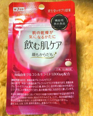 飲む肌ケア/飲む肌ケア/美容サプリメントを使ったクチコミ(2枚目)