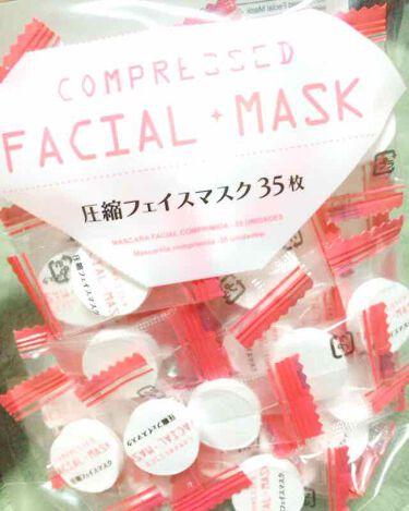 圧縮フェイスマスク/ザ・ダイソー/シートマスク・パックを使ったクチコミ(1枚目)