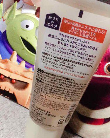 おうちdeエステ 肌をやわららかくする マッサージ洗顔ジェル/ビオレ/その他洗顔料を使ったクチコミ(2枚目)