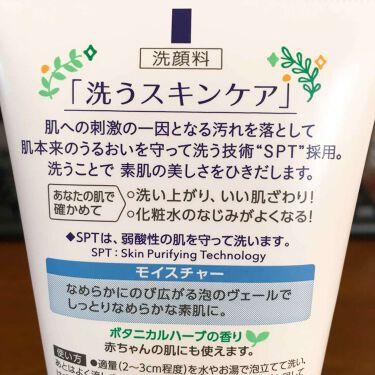 スキンケア洗顔料 モイスチャー/ビオレ/洗顔フォームを使ったクチコミ(2枚目)