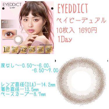 アイディクト ベイビーデュアル/アイディクト/その他化粧小物を使ったクチコミ(1枚目)