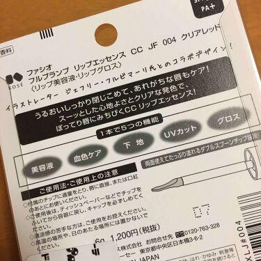 フルプランプ リップエッセンス CC II/FASIO/リップケア・リップクリームを使ったクチコミ(3枚目)