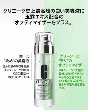 イーブン ベター ダブル ブライト セラム/CLINIQUE/美容液を使ったクチコミ(2枚目)