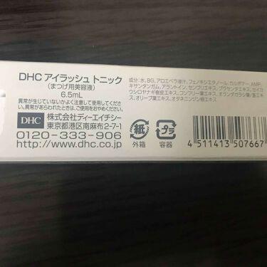 アイラッシュトニック/DHC/まつげ美容液を使ったクチコミ(3枚目)