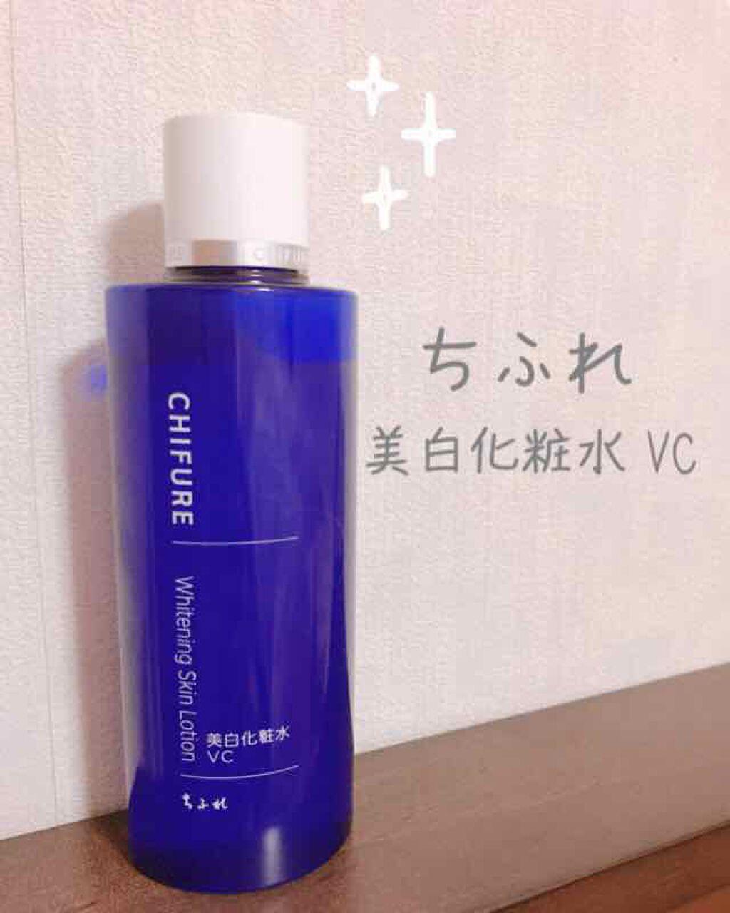 美白化粧水 VC/ちふれ/化粧水 by ERI*