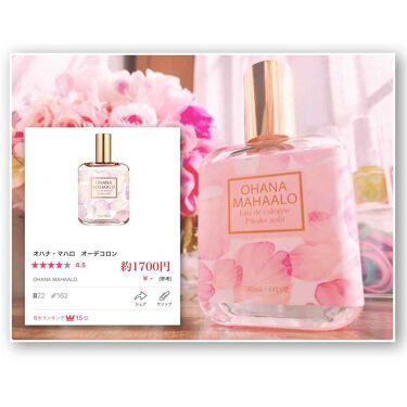ヒマワリさんの「OHANA MAHAALOオハナ・マハロ オーデコロン <ピカケ アウリィ><香水(レディース)>」を含むクチコミ