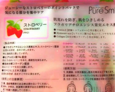 ジューシーフルーツ ポイントパッド ストロベリー/Pure Smile/レッグ・フットケアを使ったクチコミ(3枚目)