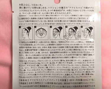 ミニオン フェイスパック/一心堂本舗/シートマスク・パックを使ったクチコミ(3枚目)