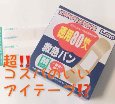 ゆっちっち⛄️さんの「ザ・ダイソーのび〜る アイテープ 絆創膏タイプ<二重まぶた用アイテム>」を含むクチコミ