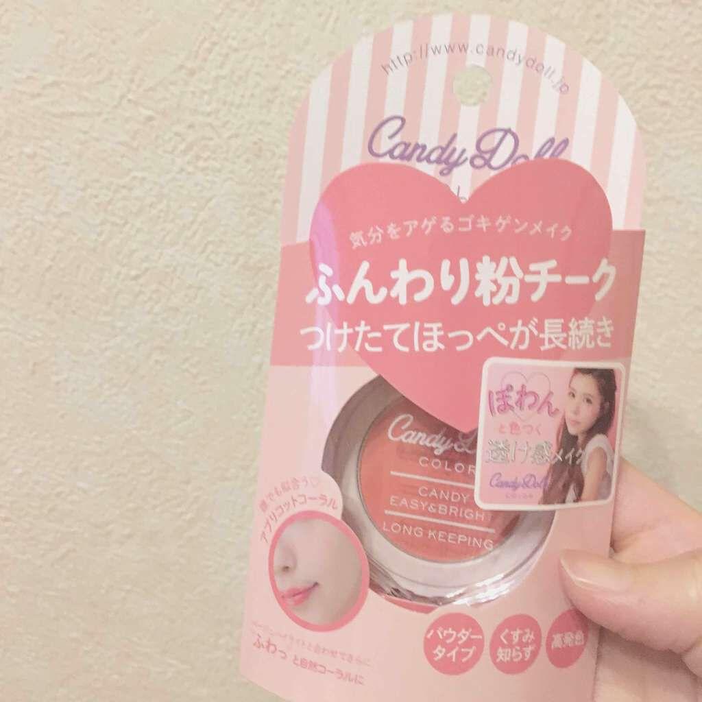 CandyDoll 糖果腮紅
