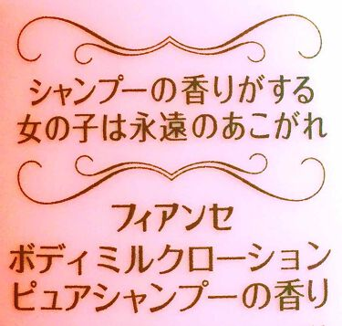 ヒマワリさんの「フィアンセボディミルクローション ピュアシャンプーの香り<ボディローション・ミルク>」を含むクチコミ