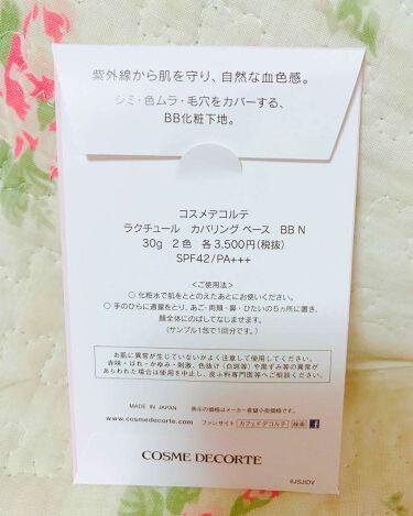 ラクチュール カバリング ベース BB N/COSME  DECORTE/化粧下地を使ったクチコミ(2枚目)