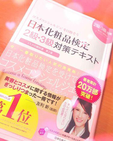 コスメの教科書 (日本化粧品検定協会公式 1級・2級対策テキスト)/主婦の友社/書籍を使ったクチコミ(1枚目)