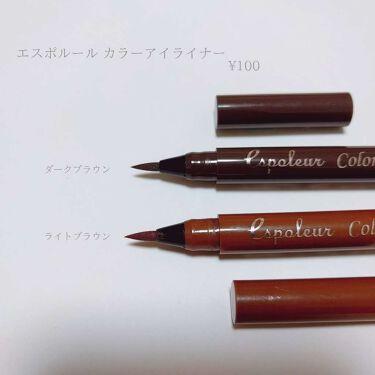 カラーアイラナー/エスポルール/その他アイライナーを使ったクチコミ(1枚目)
