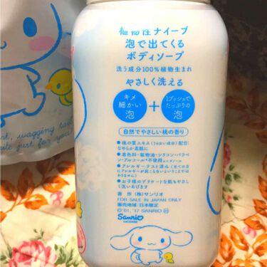 泡で出てくるボディソープ(桃の葉エキス配合)/ナイーブ/ボディソープを使ったクチコミ(3枚目)