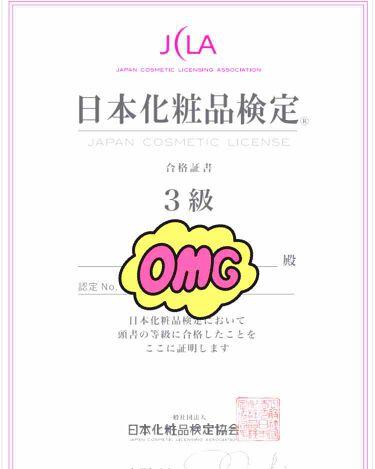 らん☆彡.。さんの「主婦の友社コスメの教科書 (日本化粧品検定協会公式 1級・2級対策テキスト)<書籍>」を含むクチコミ