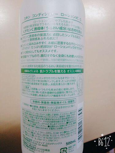 ローションVC(ビタミンC誘導体)/スキン コンディショナー/化粧水を使ったクチコミ(3枚目)