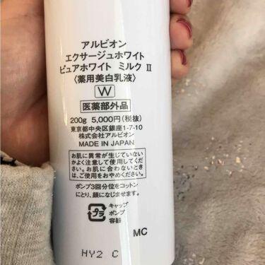 エクサージュホワイト ピュアホワイト ミルク II/ALBION/乳液を使ったクチコミ(2枚目)