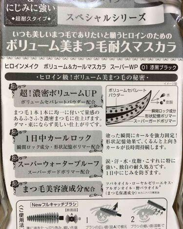 ボリューム&カールマスカラ スーパーWP/ヒロインメイク/マスカラを使ったクチコミ(2枚目)