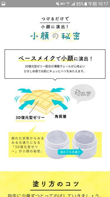 ウォータリーフィットCCジェル/KO・GA・OH!(コガオウ)/化粧下地を使ったクチコミ(3枚目)