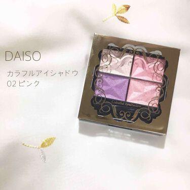 カラフルアイシャドウ/DAISO/パウダーアイシャドウを使ったクチコミ(1枚目)