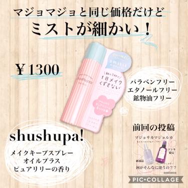 くちぱっちさんの「shushupa!メイクキープスプレー<ミスト状化粧水>」を含むクチコミ
