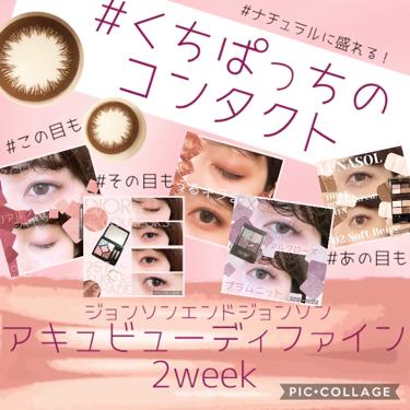 アキビューディファイン 2week/ジョンソン・エンド・ジョンソン(医薬品)/その他グッズを使ったクチコミ(1枚目)