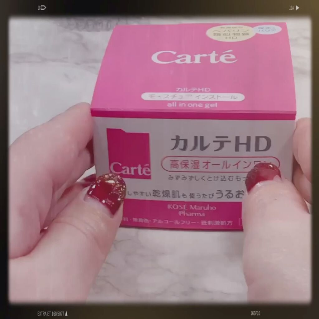カルテHD モイスチュア インストール 高保湿オールインワン/Carté/オールインワン化粧品を使ったクチコミ(5枚目)