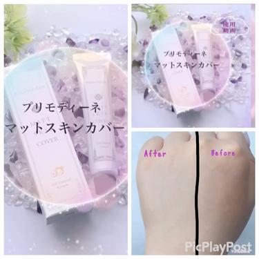 マットスキンカバー/プリモディーネ/化粧下地を使ったクチコミ(1枚目)