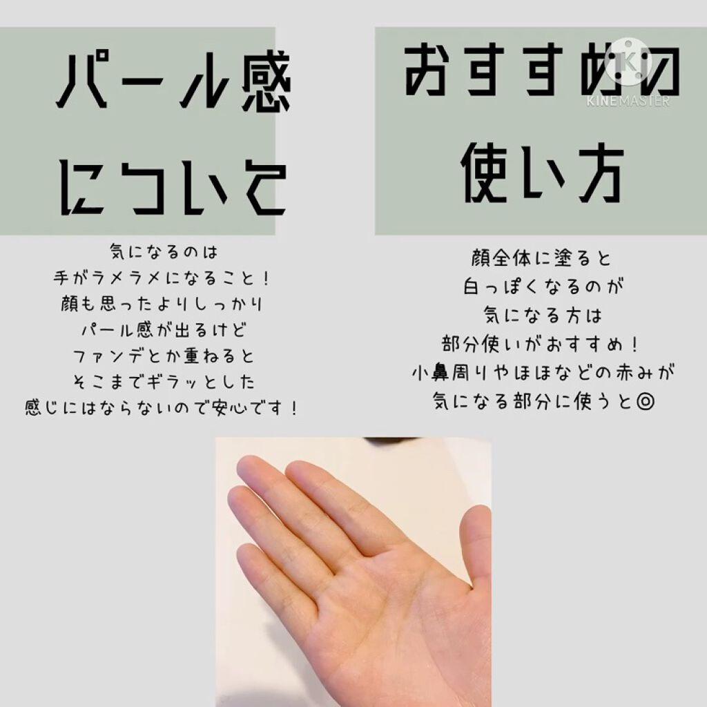 ゆこ ⌇𝕪𝕦𝕜𝕠⌇ on LIPS 「..┊𝐜𝐨𝐬𝐦𝐞🐇┊..𓊆ninalUVコントロールカラーベー..」(3枚目)