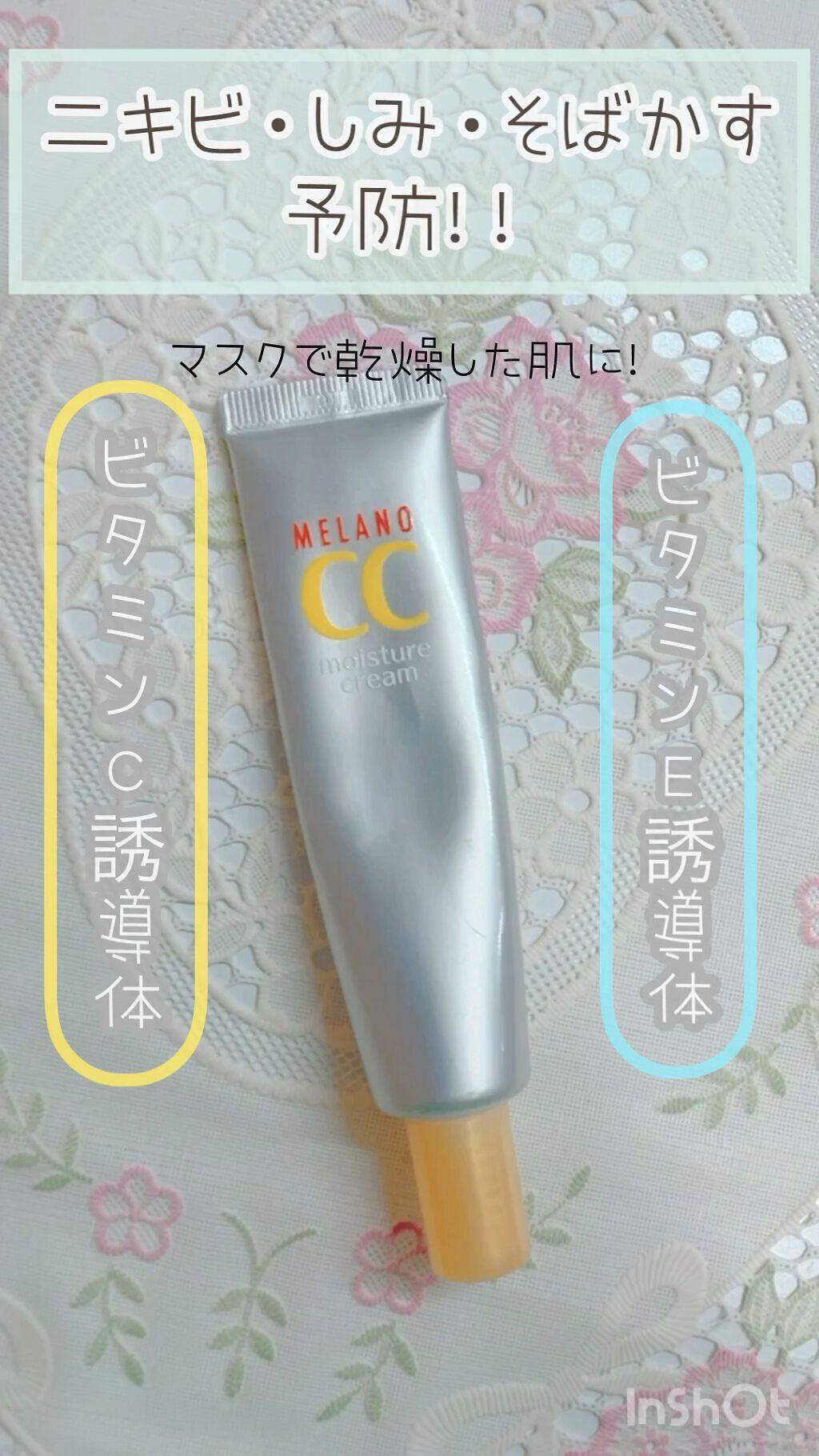 薬用しみ対策 保湿クリーム/メンソレータム メラノCC/フェイスクリームを使ったクチコミ(1枚目)