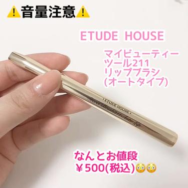 マイビューティーツール 221 リップブラシ(オートタイプ)/ETUDE HOUSE/メイクブラシを使ったクチコミ(1枚目)