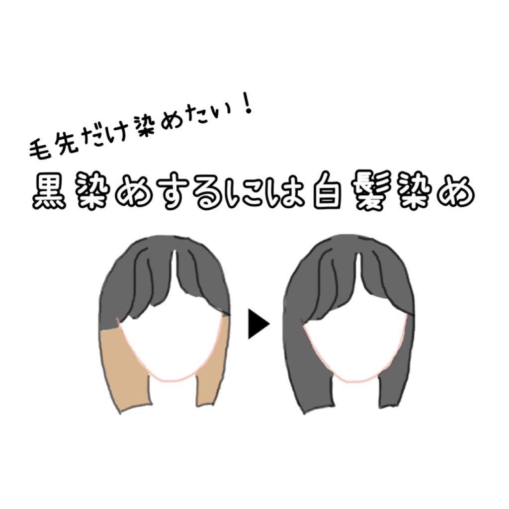ホイップヘアカラー 髪色もどし/ビューティラボ/ヘアカラーを使ったクチコミ(2枚目)