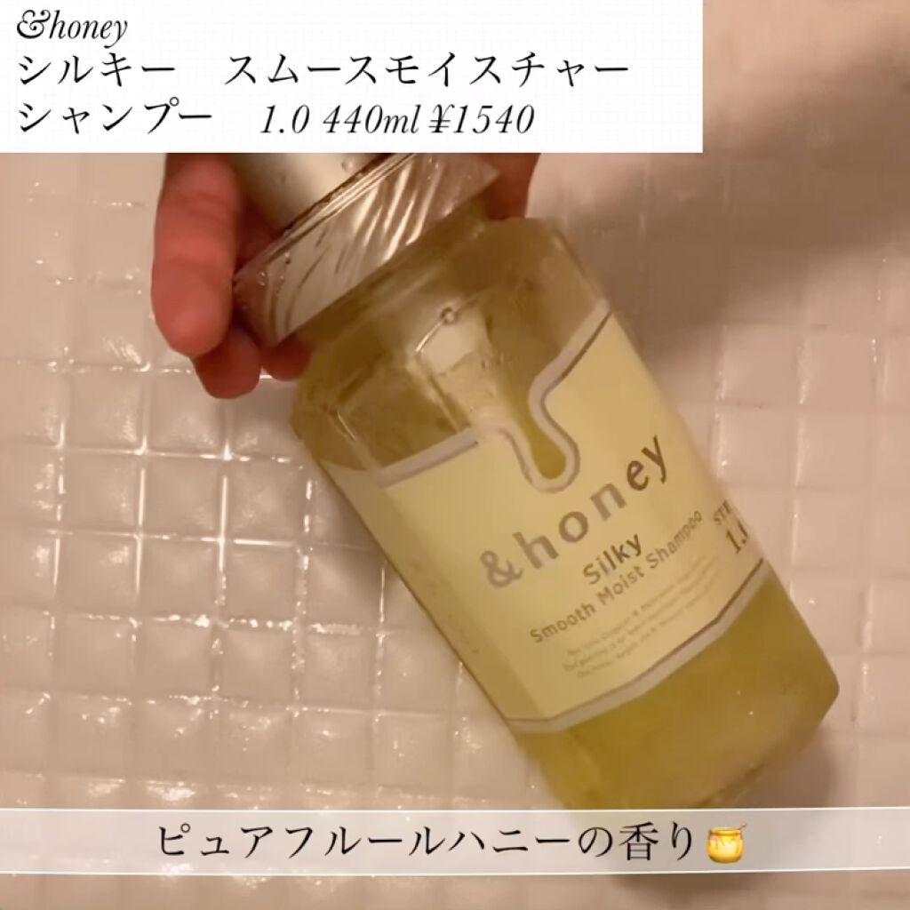 シルキー スムースモイスチャー シャンプー 1.0/ヘアトリートメント 2.0/&honey/シャンプー・コンディショナーを使ったクチコミ(7枚目)