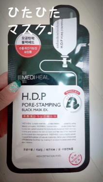 H.D.P ポアスタンピング ブラックマスクEX./MEDIHEAL/シートマスク・パックを使ったクチコミ(2枚目)