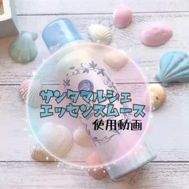 サンタマルシェエッセンスムース/サンタマルシェ/美容液を使ったクチコミ(1枚目)