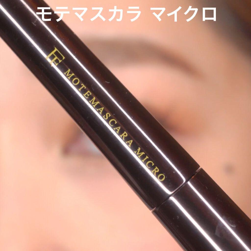 モテマスカラ TECHNICAL 3/UZU BY FLOWFUSHI/マスカラを使ったクチコミ(2枚目)