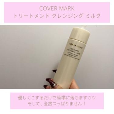 トリートメント クレンジング ミルク/COVERMARK/ミルククレンジングを使ったクチコミ(3枚目)