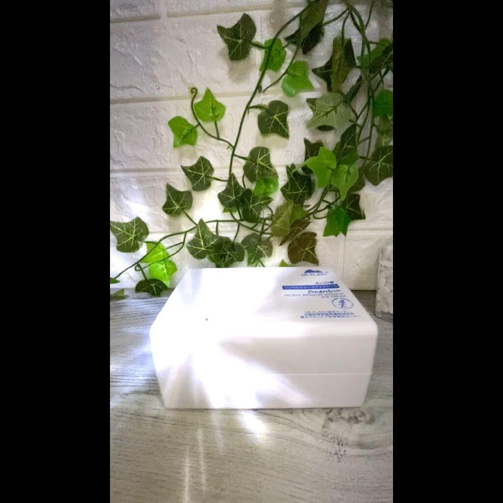 リンクルスムーズアイクリーム/DR PLANT/アイケア・アイクリームを使ったクチコミ(3枚目)