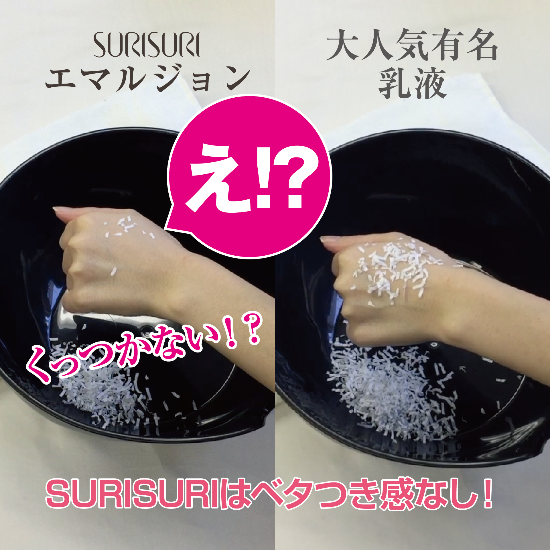 SURISURI エマルジョン/RBP/乳液を使ったクチコミ(1枚目)