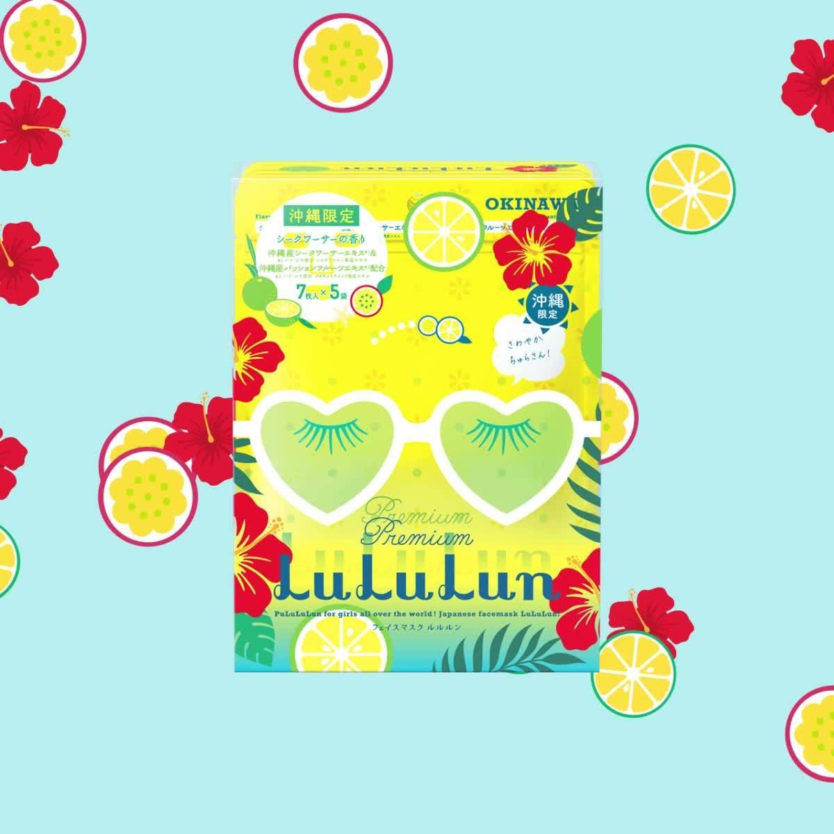 \ 沖縄の美のパワーをチャージ! /  ご当地シリーズ第2弾は、沖縄のルルルン♪  めいいっぱい楽しんだ後は、 思い出と一緒にルルルンも連れて帰って✨ 沖縄にも、たくさんのルルルンがいるんだよーっ☆   ♡ アセロラの香り ♡ シークワーサーの香り ♡ 月桃の香り ♡ アロエの香り  アセロラとシークワーサーは 毎日化粧水代わりに使える化粧水マスク、 ハニーとシトラスは、 週に1~2回使いの美容液マスクだよ!  沖縄にちなんだ素材ばかりを配合しているよ♪  お出かけの後は、 ルルルンでじっくりお肌のケアをしちゃおうᵕ ᵕ   ▼販売店舗はこちらから検索   https://bit.ly/2Dzu3Js  ▼沖縄のプレミアムルルルン 公式HP   https://bit.ly/2VvVKgs   #GW, #LuLuLun, #沖縄, #プレミアムルルルン #アセロラ, #シークワーサー, #月桃, #アロエ #ルルルン, #lululun, #うるおい, #フェイスマスク #使い切りコスメ, #使い分け, #パック, #facemask #クリーム, #skincare, #cosme, #beauty #化粧水, #スキンケア, #コスメ, #ビューティ #毎日, #毎日マスク, #朝夜使い, #朝マスク, #夜マスク