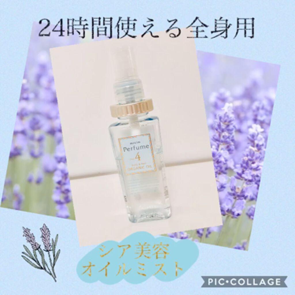 シア美容 オイルミスト/mixim Perfume/ヘアスプレー・ヘアミストを使ったクチコミ(1枚目)