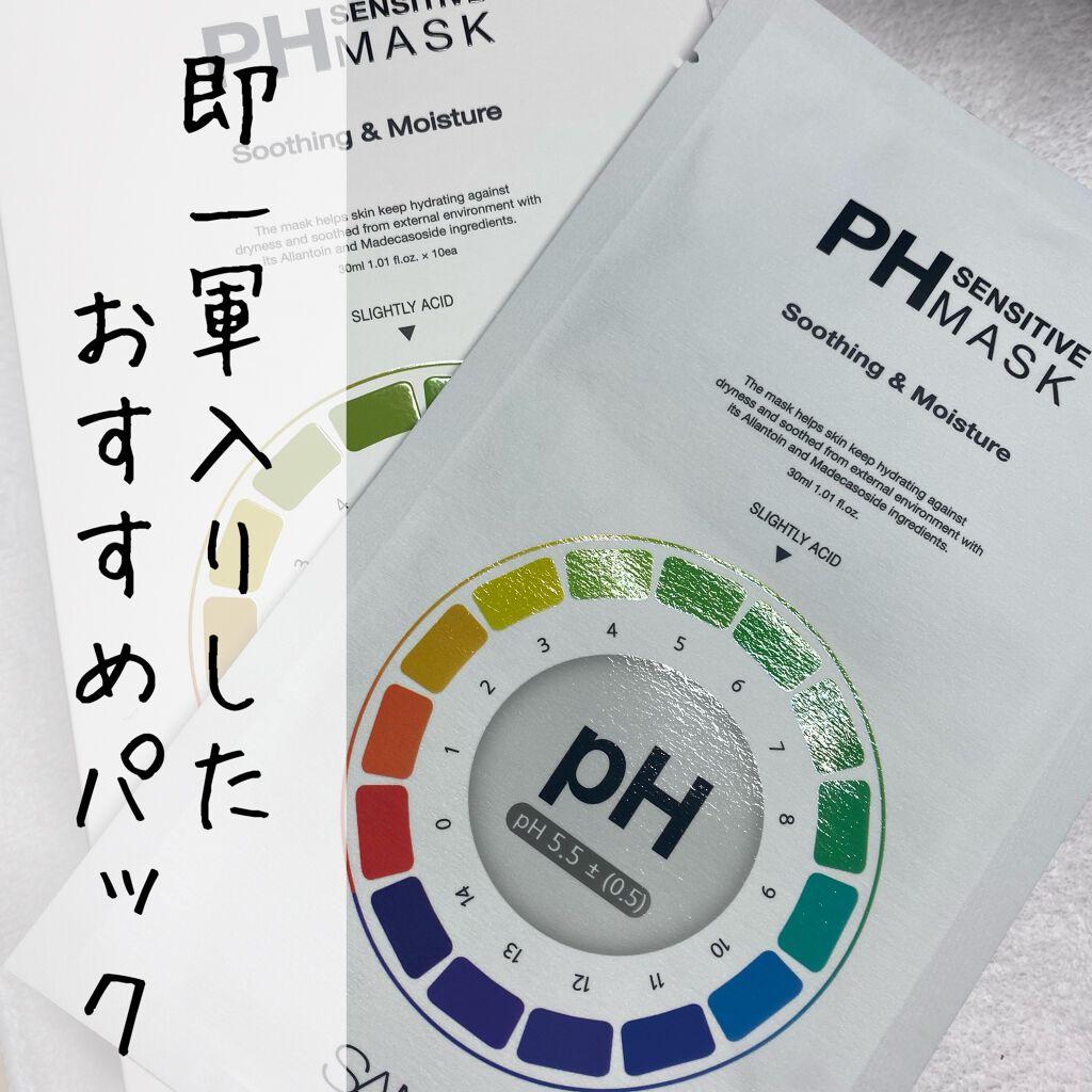 PHセンシティブマスクパック/SAM'U/シートマスク・パックを使ったクチコミ(1枚目)