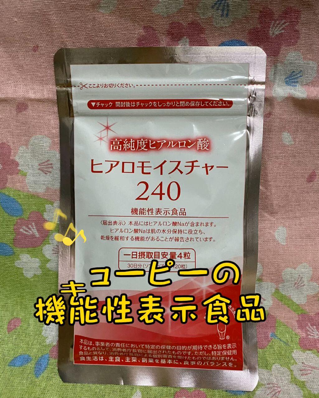 ヒアロモイスチャー240/キユートピア/美容サプリメントを使ったクチコミ(1枚目)
