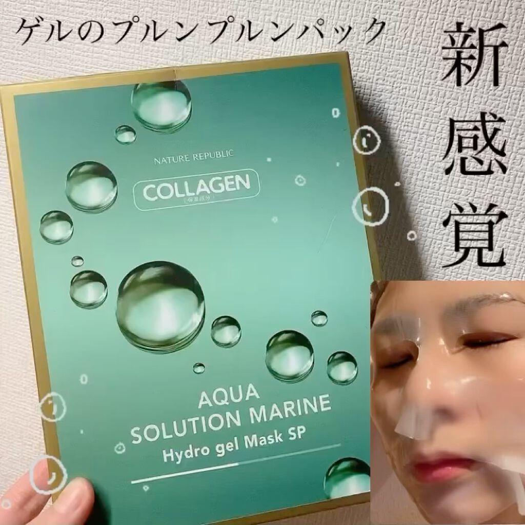 アクアソリューション マリンハイドロゲル マスク SP/ネイチャーリパブリック/シートマスク・パックを使ったクチコミ(1枚目)