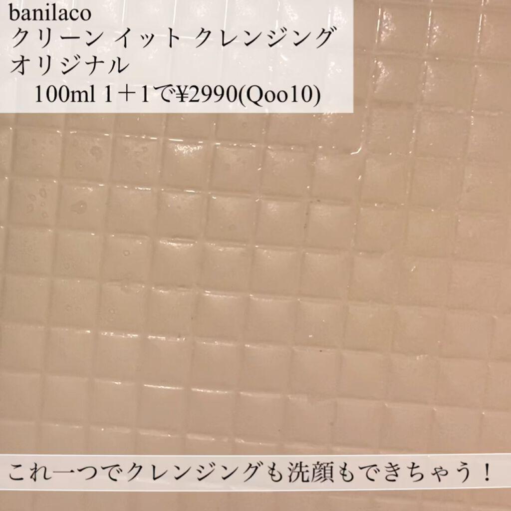バニラコ クリーンイットゼロ クレンジングバーム O/banilaco/クレンジングバームを使ったクチコミ(8枚目)